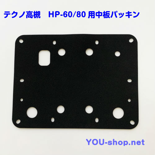 HP-60/80中板パッキン