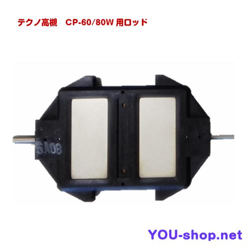 テクノ高槻 CP-60/80W用ロッドパーツ