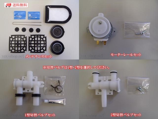 CP60-80メンテナンスセット テクノ高槻