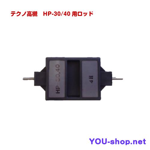 テクノ高槻 HP-30/40用ロッドパーツ