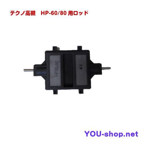 テクノ高槻 HP-60/80用ロッドパーツ