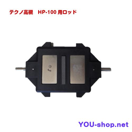 テクノ高槻 HP-100用ロッドパーツ