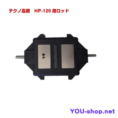 テクノ高槻 HP-120用ロッドパーツ