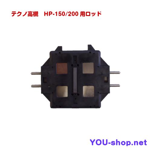 テクノ高槻 HP-150/200用ロッドパーツ