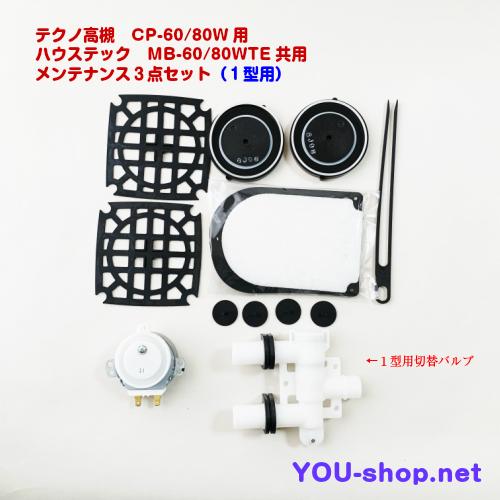 テクノ高槻 CP60~80W/MB60~80WTE用  メンテナンス3点セット