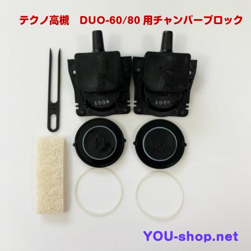 テクノ高槻 DUO-60/DUO-80用チャンバーブロック
