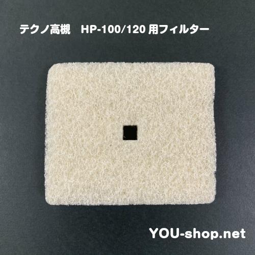 テクノ高槻 エアフィルター HP-100/120用