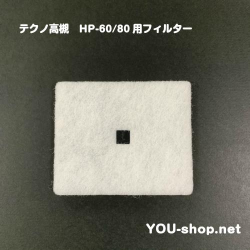 テクノ高槻 エアフィルター HP-60/80用