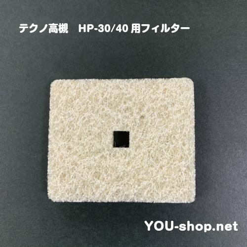 テクノ高槻  エアフィルター HP-30/40用