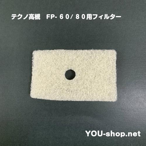 FP-60/80フィルター
