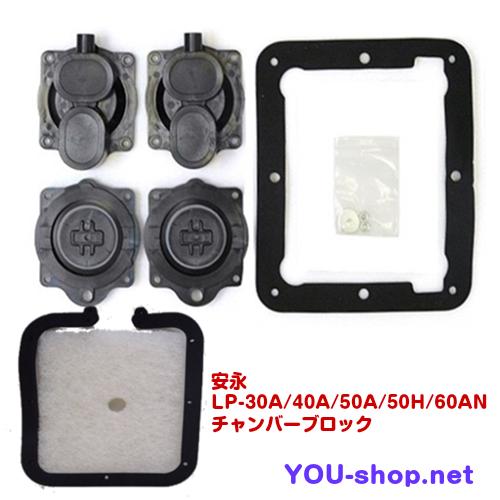 安永 LP-30A/40A/50A/50H/60AN用 チャンバーブロック
