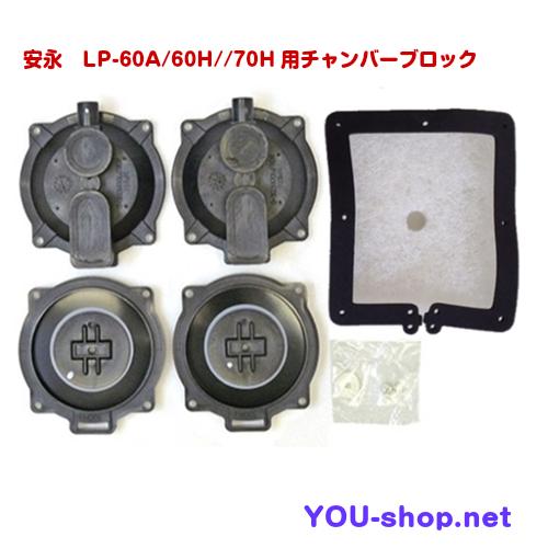 安永 LP-60A/60H/70H用  チャンバーブロック