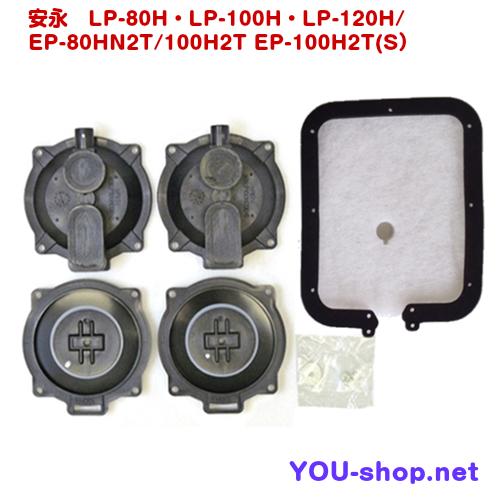 安永 LP-80H~120H用 チャンバーブロック
