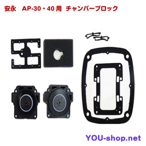 安永 AP-30/40用 チャンバーブロック