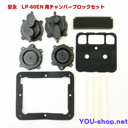 安永 LP-60EN用チャンバーブロック