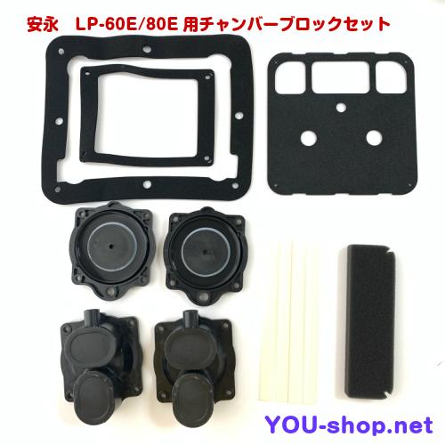 安永 LP-60E/80E用チャンバーブロック