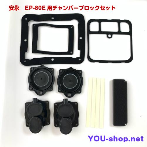 安永 EP-80E用チャンバーブロック
