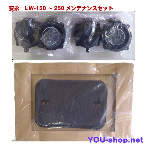 安永 LW-150~250メンテナンスセット