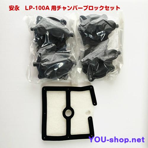 安永 LP-100Aチャンバーブロック
