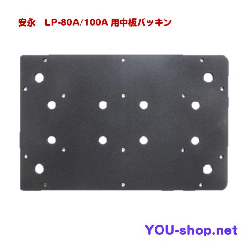 安永 LP-80A/100A用中板パッキン