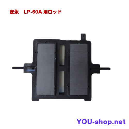 安永 LP-60A用ロッド