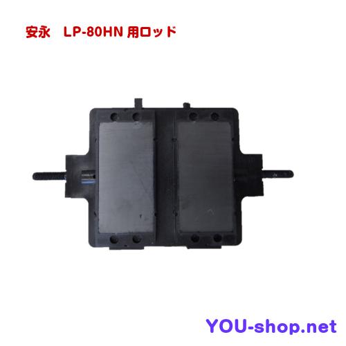 安永 LP-80HN用ロッド