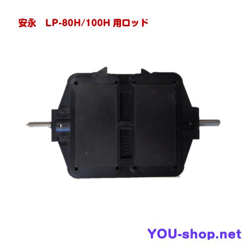 安永 LP-80H/100H用ロッド
