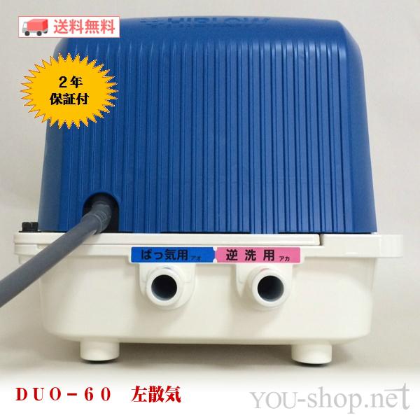 DUO-60