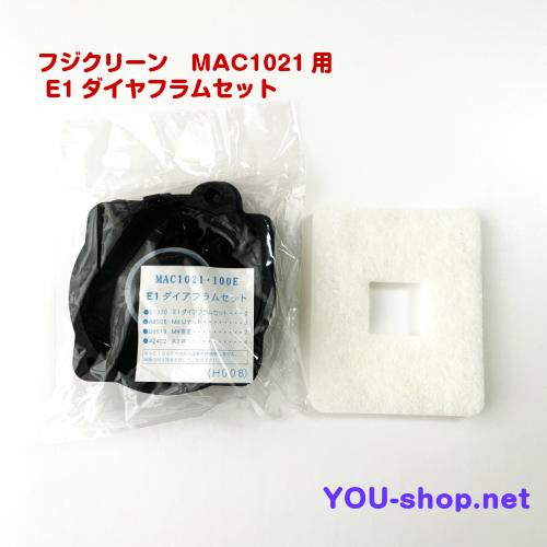 MAC1021 ダイヤフラムセット