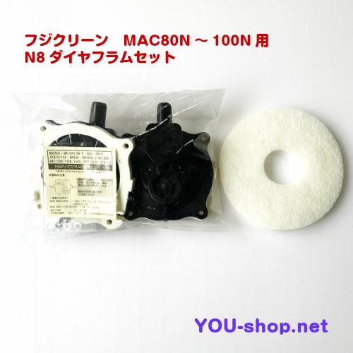 MAC80N~100N ダイヤフラムセット