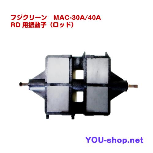 MAC-30A/40A RD用振動子(ロッド)