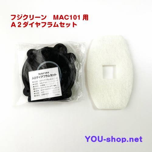 MAC101用ダイヤフラムセット