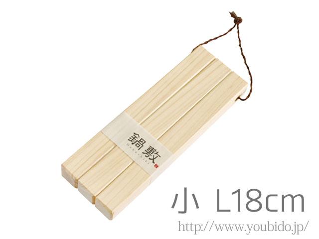 ひのき鍋敷小L18cm