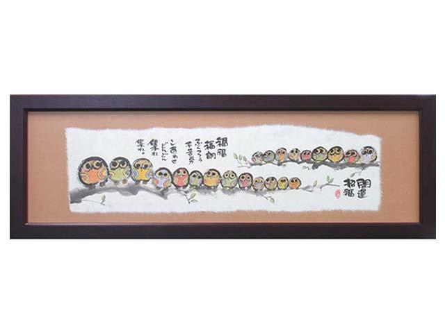 御木幽石福らんま【額装】YMB-08