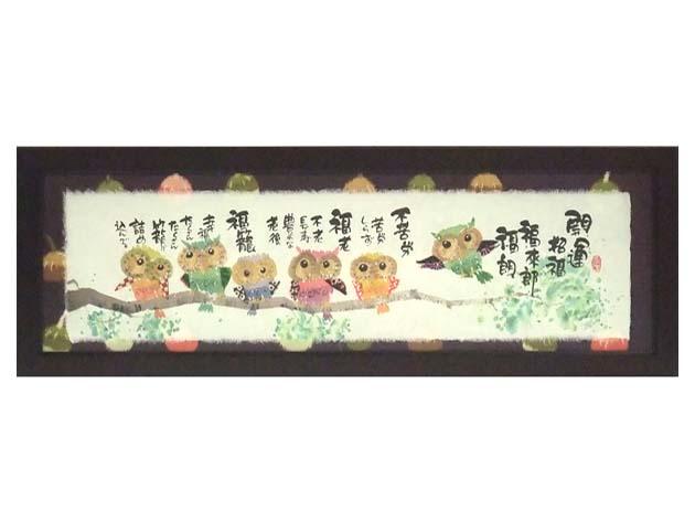御木幽石福らんま【額装】YMB-55
