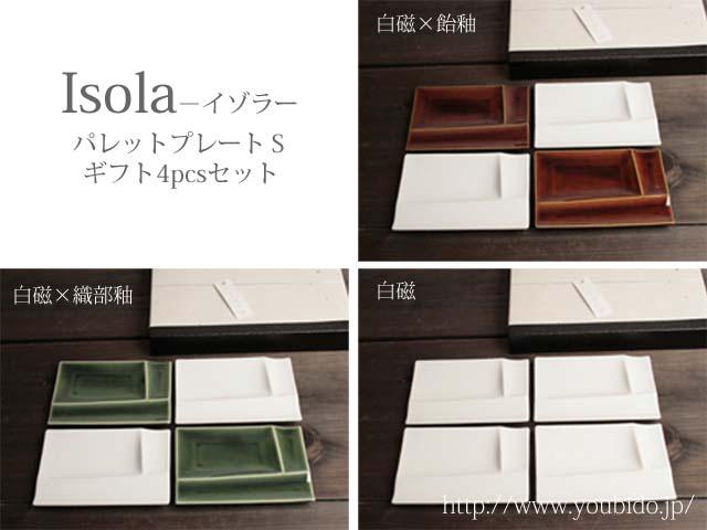 Isola(イゾラ)パレットプレートSギフト4pscセット