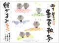 御木幽石の春夏秋冬絵ごよみ2018