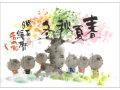 御木幽席カレンダー春夏秋冬2019年度版