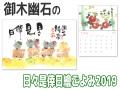 御木幽席カレンダー日々是倖日2019年度版