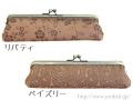 柿渋染5.4寸がま口ペンケース