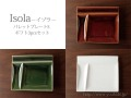 Isola(イゾラ)パレットプレートSギフト3pscセット