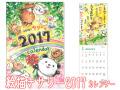 絵描きサリー2017カレンダー
