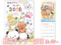 絵描きサリーカレンダー2018〜こころいっぱいのありがとう〜