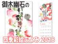 御木幽石四季彩絵ごよみ2018