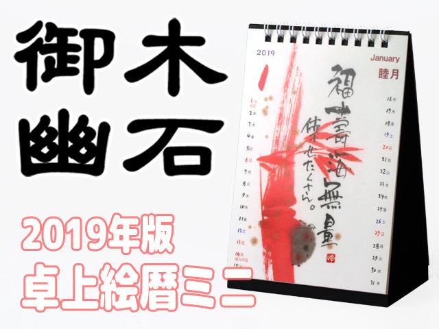 御木幽席カレンダー卓上絵暦ミニ2019年度版