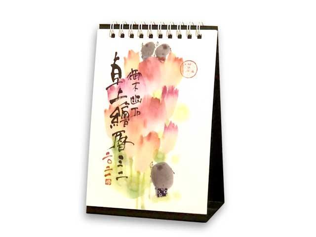 御木幽石卓上絵暦ミニ2021年度版