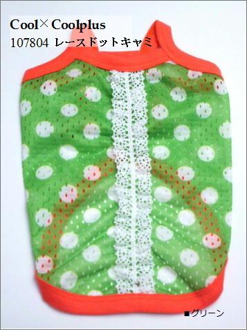 ペットグッズ通販MomotoNana クールクールプラス 2013新作 レースドットキャミ