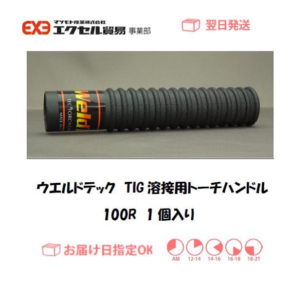 ウエルドテック TIG溶接用トーチハンドル 100R 1個
