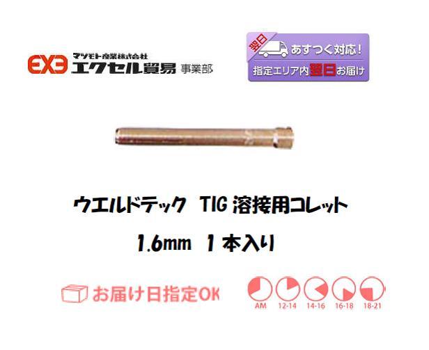 ウエルドテック TIG溶接用コレット 1.6mm 1本入り