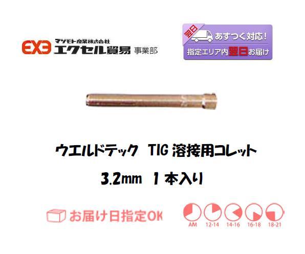 ウエルドテック TIG溶接用コレット 3.2mm 1本入り